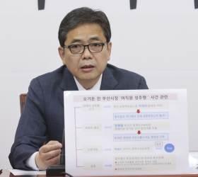 """곽상도 """"오거돈 구속영장 기각, <!HS>청와대<!HE> 관여 의혹 덮으려는 것"""""""