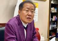 """홍준표 """"한 번에 승부…대선·지방선거 동시 추진, 참 좋은 제안"""""""