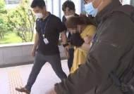 [속보] 9살 아들 가방에 7시간 감금···중태 빠트린 계모 구속