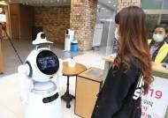 """'학교로 간 인공지능 로봇'…""""친구야, 마스크 안썼네?"""""""