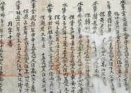 30년된 폐가 놀라운 발견···벽지 뜯자 조선 軍고문서 있었다