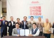 한국전통장인연합(주) 창립기념식 열려