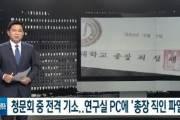 오보 논란 SBS '동양대 총장 직인파일' 보도, 법정제재 수순