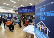 국민 99%가 받아간 재난지원금…7020억원 아직 신청안했다