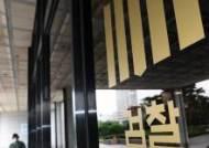 14년 동안 21조원 상당 일감 몰아준 LS그룹 총수일가 기소