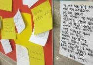 """""""지켜주지 못해 미안하다""""…학교·주민들 '여행가방 소년' 추모"""