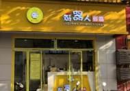 """코로나19에 중국 자영업자 40% 문 닫았다… """"1억1000만 명 실직ㆍ파산"""""""