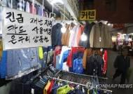 """생존자금 64억 풀려도···서울 소상공인 """"목 축인 뒤가 더 걱정"""""""