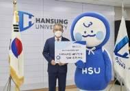 한성대 이창원 총장, 코로나19극복 희망캠페인 릴레이 동참