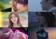 '악의 꽃' 티저 공개, 이준기X문채원 '행복한 결혼생활→이상 기류'