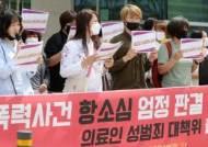 """""""여성이 성적 도구?"""" '여친 성폭행' 전북대 의대생 법정 구속"""