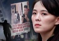 """김여정 삐라 경고 다음날···北 """"남북공동연락사무소 폐지"""""""