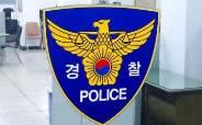 '인스타에 기분 나쁜 댓글 달았다'며 후배 폭행한 30대 래퍼 송치