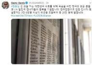 """해리스·에이브럼스도 현충일 추모···""""대한민국 수호자에 경의"""""""
