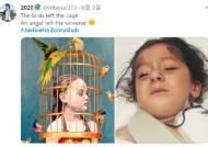 앵무새 잃어버렸다고···집주인에 맞아 숨진 파키스탄 8세 소녀