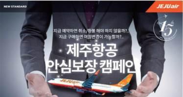[이코노미스트] 안심 안 되는 '안심구매 항공권'