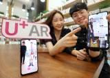 """""""여름 스타일링 AR로""""…LG유플러스, 'AR 매거진' 선보여"""
