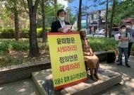 """""""참을수 없어 나왔다"""" 대구서 시작된 '윤미향 사퇴' 1인 시위"""