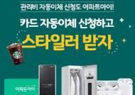 아파트 생활 지원 플랫폼 아파트아이 앱 '관리비 자동이체 신청 서비스'