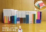 """토프레소 """"도서이벤트 100회 개최… 고객 감동 전해"""""""