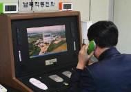 남북 직통전화 개통 반세기, 11년은 먹통의 시간