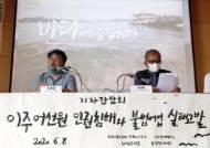 18시간 일하는 '현대판 노예' 외국인 선원…해수부 나섰다