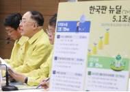 """홍남기 '2차 재난지원 불가'에 이재명 """"창고지기는 권한 없다"""""""
