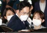 """檢 """"이재용 혐의는 인정""""…변호인단 """"아무것도 입증 못했다"""""""