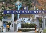 14시간 손발 묶인채 숨진 공황장애 30대 재소자 '사인불명'