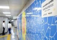 클래식으로 범죄 막는다…서울 용산구 지하보도 4곳 음악방송 서비스