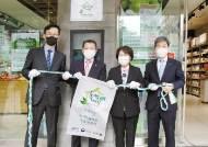 [라이프 트렌드&] 유통사·시민단체와 손잡고 생활 속 플라스틱 포장재 줄여 환경 개선