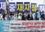 외고·자사고 이어 국제중도 폐지 수순…'강남 쏠림' 우려 커져