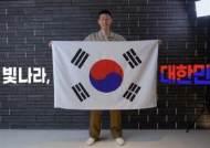 손흥민, '6·25훈장 주인찾기' 광고 재능기부 출연···3개월간 방영 예정