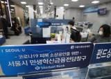 기업대출 석 달 새 63조원 급증…가계대출은 주춤