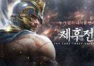 """조이맥스, 신작 '삼국지 제후전' 출시…""""가장 한국적인 삼국지SLG"""""""