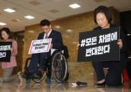 """한국 정치권도 '무릎 꿇기'...통합당 의원들 """"모든 차별에 반대한다"""""""