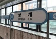 4호선 상계역 열차추돌…당고개∼노원역 운행 중단