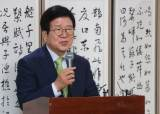"""[단독]박병석의 청탁 경고 """"문제 일으킨 직원 사표로 안끝나"""""""