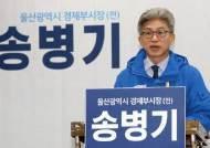 울산 시장 선거개입 의혹 관련 송병기 전 부시장 5개월만에 재소환
