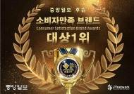 중앙일보 후원 '2020 소비자만족 브랜드 대상 1위' 후보 공모