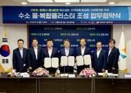한국동서발전, 강원도·동해시와 '수소 융·복합 클러스터 구축' 업무협약