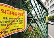광주 코로나 확진 중·고생 3차 검사서도 '음성'…질본 내일 최종 판단