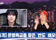 강동원이 유튜브에…코로나19가 만든 절박한 홍보