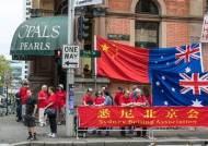 악명높은 '中 불링' 타깃된 호주···한국식 '읍소무마 전략' 쓸까