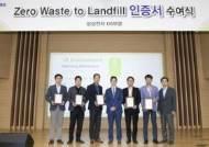 삼성, 반도체 사업장 '폐기물 매립 제로' 인증…매년 소나무 40만 그루 식수 효과