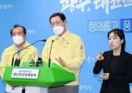 """'양성후 음성' 중·고생 2명···광주시 """"최종확진""""→""""유보"""" 혼선"""