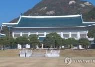 김여정 한밤 '군사도발 예고' 뒤···靑, NSC 상임위 새벽 소집