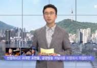 KBS 비평 프로그램도 '저널리즘토크쇼J' 최강욱 출연 비판