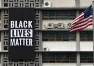 """주한 美대사관, '흑인 시위' 공개지지...""""흑인 생명 소중하다"""""""