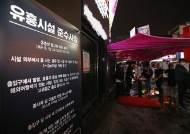 '룸살롱'은 문 열고 '클럽'은 문 닫아야…서울시 다른 잣대, 왜
